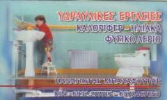 ΥΔΡΑΥΛΙΚΟΣ ΚΟΡΥΔΑΛΛΟ ΜΠΑΛΑΦΟΥΤΗΣ ΠΑΝΑΓΙΩΤΗΣ