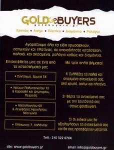 ΕΝΕΧΥΡΟΔΑΝΕΙΣΤΗΡΙΟ ΑΘΗΝΑ GOLD & BUYERS