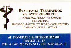 ΦΥΣΙΚΟΘΕΡΑΠΕΥΤΗΣ ΦΥΣΙΚΟΘΕΡΑΠΕΥΤΕΣ ΓΑΛΑΤΣΙ ΕΥΑΓΓΕΛΟΣ ΤΖΕΒΕΛΕΚΟΣ