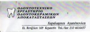 ΟΔΟΝΤΟΤΕΧΝΙΚΟ ΕΡΓΑΣΤΗΡΙΟ ΚΕΡΑΤΣΙΝΙ Χ. ΑΓΑΠΟΠΟΥΛΟΣ