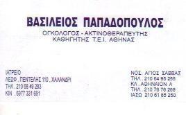 ΟΓΚΟΛΟΓΟΣ ΧΑΛΑΝΔΡΙ ΠΑΠΑΔΟΠΟΥΛΟΣ ΒΑΣΙΛΕΙΟΣ