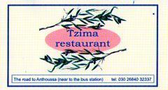 TZIMA RESTAURANT