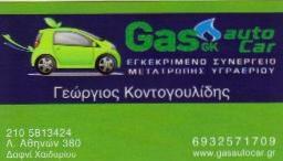 ΥΓΡΑΕΡΙΟΚΙΝΗΣΗ ΧΑΪΔΑΡΙ GAS AUTO CAR