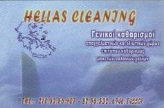 ΓΕΝΙΚΟΙ ΚΑΘΑΡΙΣΜΟΙ HELLAS CLEANING