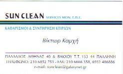 ΚΑΘΑΡΙΣΜΟΙ ΚΤΙΡΙΩΝ ΠΑΛΛΗΝΗ SUN CLEAN SERVICES