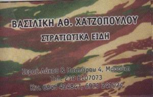ARMY HOUSE ΣΤΡΑΤΙΩΤΙΚΑ ΕΙΔΗ ΜΑΡΟΥΣΙ  ΧΑΤΖΟΠΟΥΛΟΥ ΒΑΣΙΛΙΚΗ
