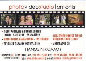 PHOTO VIDEO STUDIO ANTONIS ΦΩΤΟΓΡΑΦΟΣ ΦΩΤΟΓΡΑΦΕΙΟ ΒΙΝΤΕΟΣΚΟΠΗΣΕΙΣ ΒΑΡΗ ΝΙΚΟΛΑΟΥ ΠΑΝΑΓΙΩΤΗΣ