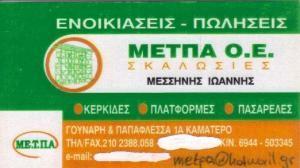 ΣΚΑΛΩΣΙΕΣ ΚΑΜΑΤΕΡΟ ΜΕΤΠΑ Ο.Ε.