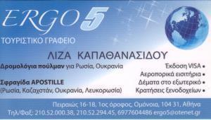ΤΟΥΡΙΣΤΙΚΟ ΓΡΑΦΕΙΟ ΑΘΗΝΑ ERGO 5 ΛΙΖΑ ΚΑΠΑΘΑΝΑΣΙΔΟΥ
