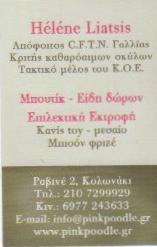 ΚΟΜΜΩΤΗΡΙΟ ΣΚΥΛΩΝ ΚΟΛΩΝΑΚΙ PINK POODLE