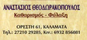 ΤΑΠΗΤΟΚΑΘΑΡΙΣΤΗΡΙΟ  ΚΑΛΑΜΑΤΑ ΘΕΟΔΩΡΑΚΟΠΟΥΛΟΣ ΑΝΑΣΤΑΣΙΟΣ