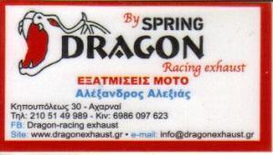 SPRING DRAGON ΕΞΑΤΜΙΣΕΙΣ ΜΟΤΟΣΥΚΛΕΤΩΝ ΑΧΑΡΝΑΙ ΑΛΕΞΙΑΣ ΑΛΕΞΑΝΔΡΟΣ