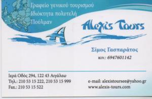 ALEXIS TOURS ΓΡΑΦΕΙΟ  ΓΕΝΙΚΟΥ ΤΟΥΡΙΣΜΟΥ ΠΡΑΚΤΟΡΕΙΟ ΤΑΞΙΔΙΩΝ ΑΙΓΑΛΕΩ ΓΑΣΠΑΡΑΤΟΣ ΣΙΜΟΣ