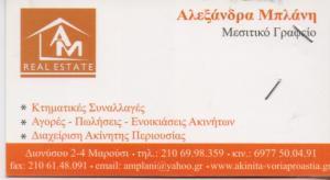 AB PROPERTY ΜΕΣΙΤΙΚΟ ΓΡΑΦΕΙΟ ΜΑΡΟΥΣΙ