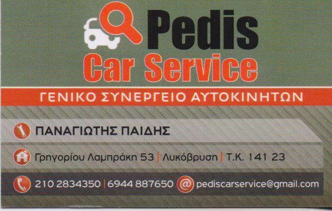 PEDIS CAR SERVICE  ΓΕΝΙΚΟ ΣΥΝΕΡΓΕΙΟ ΑΥΤΟΚΙΝΗΤΩΝ ΓΕΝΙΚΑ ΣΥΝΕΡΓΕΙΑ SERVICE ΛΥΚΟΒΡΥΣΗ ΠΑΙΔΗΣ ΠΑΝΑΓΙ