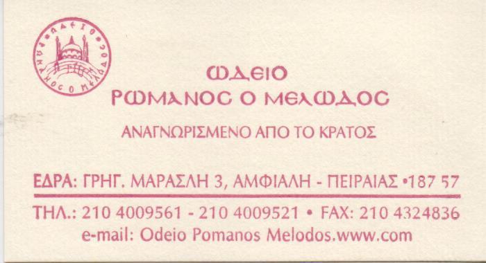 ΡΩΜΑΝΟΣ Ο ΜΕΛΩΔΟΣ  ΩΔΕΙΟ  ΩΔΕΙΑ  ΚΕΡΑΤΣΙΝΙ ΣΙΜΟΣ ΜΑΡΙΝΟΣ